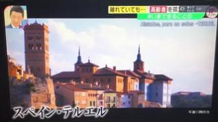 Una televisión japonesa se hace eco del programa 'Teruel aislados pero no solos'