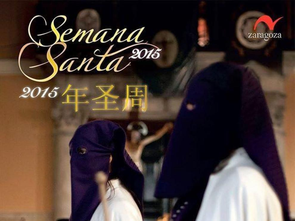 Cartel de la Semana Santa de Zaragoza 2015