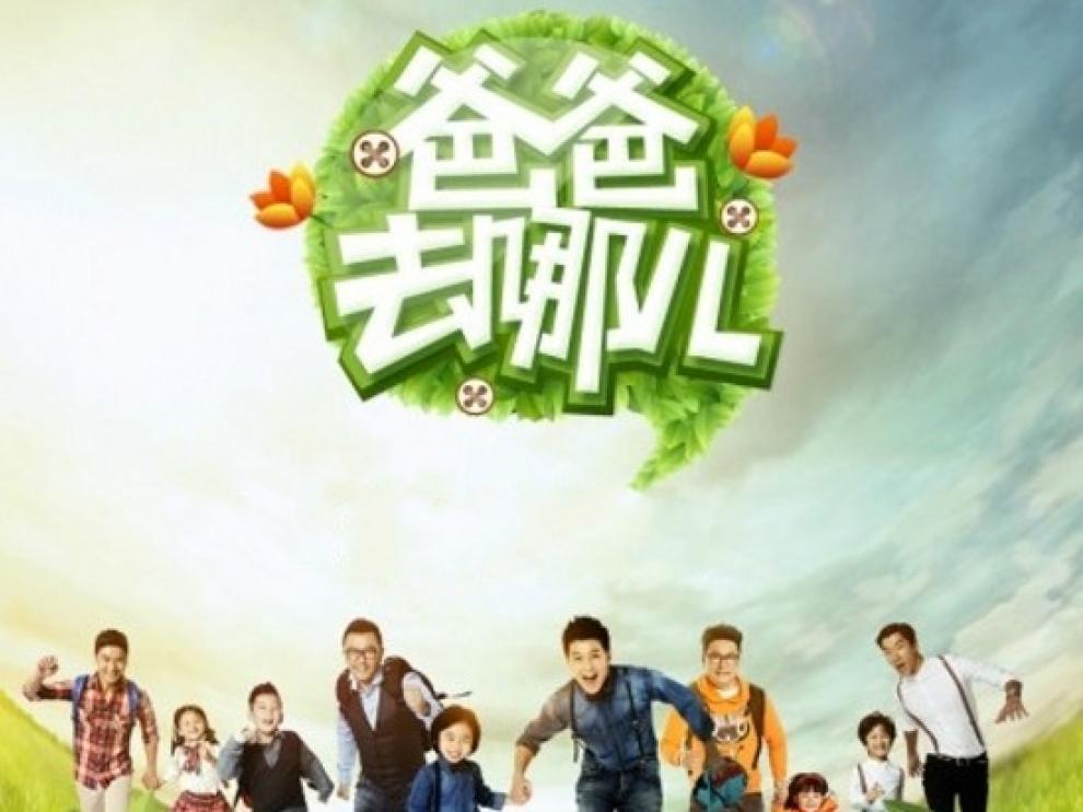 La nueva temporada del programa de la televisión china '¡Papá! ¿dónde vamos?', cancelada tras la prohibición.